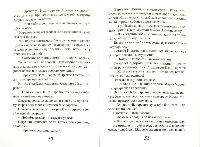 Иллюстрация 1 из 8 для Русские народные сказки   Лабиринт - книги. Источник: Лабиринт