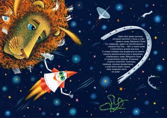 Иллюстрация 1 из 24 для Маленькая Ракета Пиу-Пиу и созвездие Льва - Наталья Козырева   Лабиринт - книги. Источник: Лабиринт
