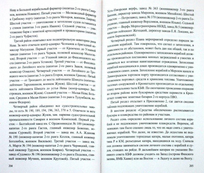 Иллюстрация 1 из 41 для Трагедии Финского залива - Андрей Платонов   Лабиринт - книги. Источник: Лабиринт