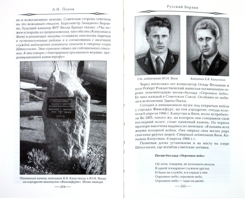 Иллюстрация 1 из 10 для Русский Берлин - Александр Попов | Лабиринт - книги. Источник: Лабиринт