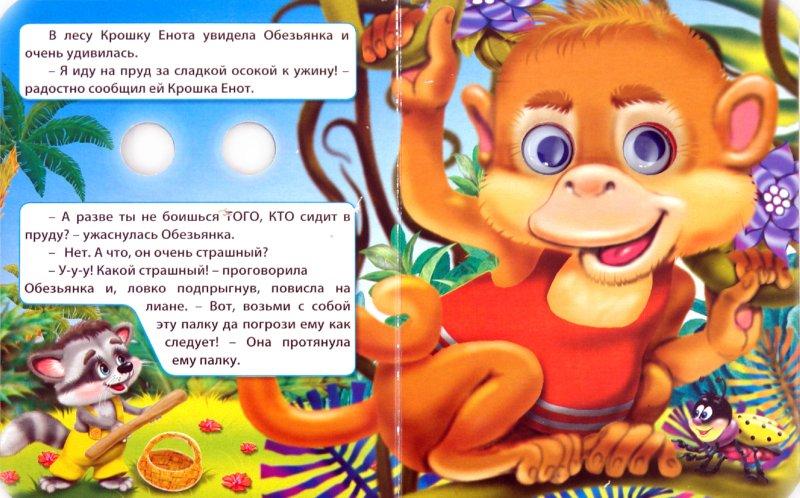 Иллюстрация 1 из 8 для Крошка Енот - Маргарита Долотцева | Лабиринт - книги. Источник: Лабиринт