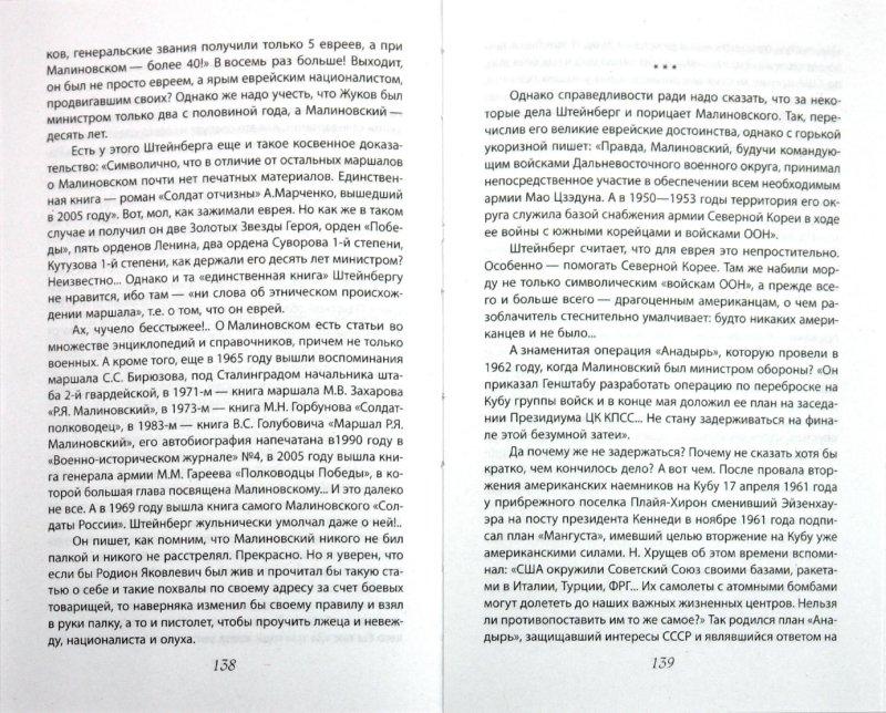 Иллюстрация 1 из 9 для Иуды и простаки - Владимир Бушин | Лабиринт - книги. Источник: Лабиринт