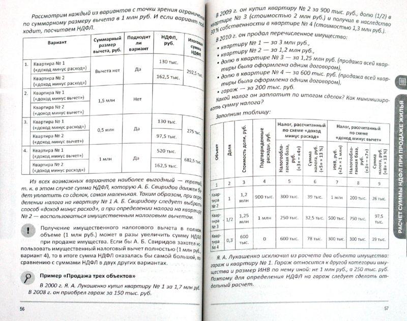 Иллюстрация 1 из 6 для Какие налоги платит собственник жилья. Как вернуть деньги (+ карта-навигатор) - В. Соколов | Лабиринт - книги. Источник: Лабиринт
