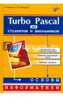 Turbo Pascal для студентов и школьников