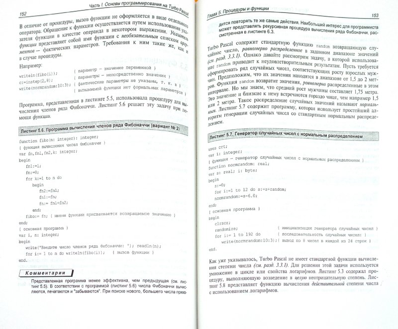 Иллюстрация 1 из 6 для Turbo Pascal для студентов и школьников - Рапаков, Ржеуцкая | Лабиринт - книги. Источник: Лабиринт