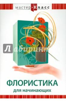 Флористика для начинающих (DVD)