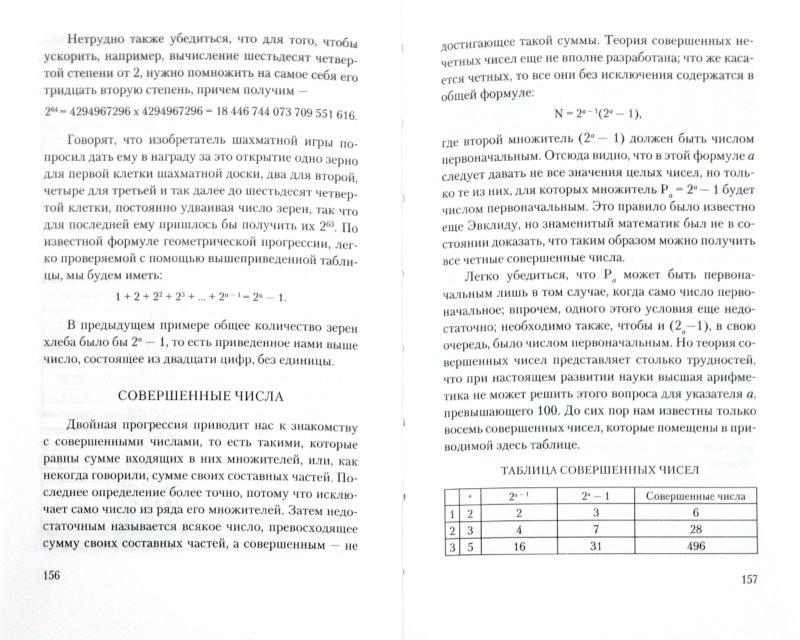 Иллюстрация 1 из 25 для Математические развлечения - Франсуа Люка | Лабиринт - книги. Источник: Лабиринт