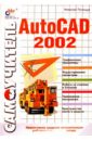 Полещук Николай Николаевич Самоучитель AutoCAD 2002 тику шам autocad 2002