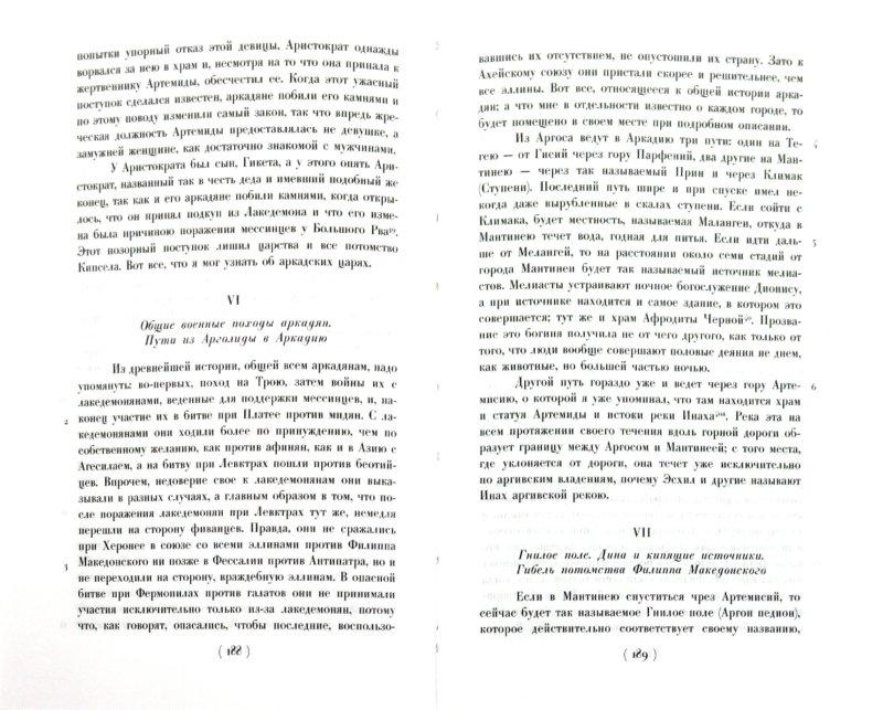 Иллюстрация 1 из 20 для Библиотека античной литературы-2 в 10 томах - Гомер, Еврипид, Катулл, Ксенофонт, Квинт, Павсаний, Плавт, Лукиан, Тибулл, Проперций | Лабиринт - книги. Источник: Лабиринт