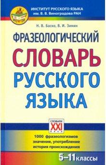 Фразеологический словарь русского языка. 5-11 классы