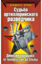 Орлов Владилен Александрович Судьба артиллерийского разведчика. Дивизия прорыва