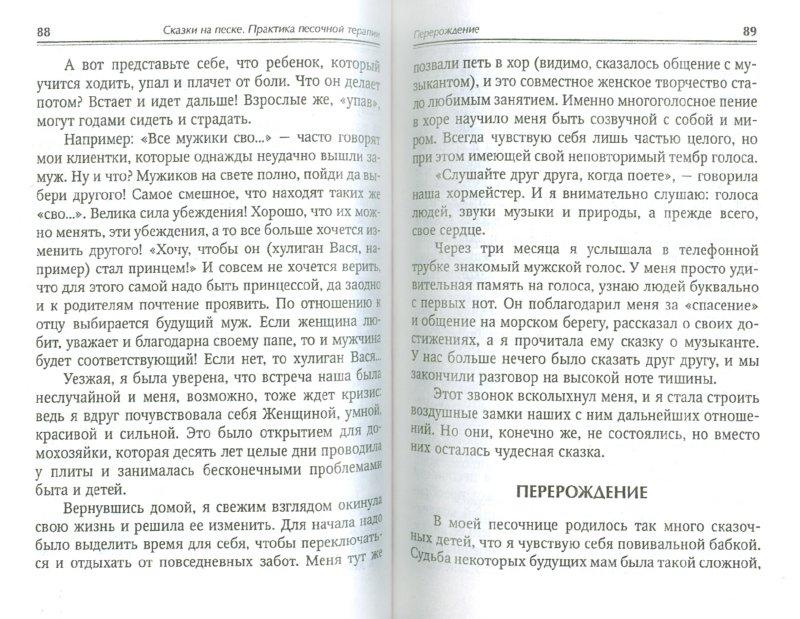 Иллюстрация 1 из 18 для Сказки на песке. Практика песочной терапии - Алена Шиманская | Лабиринт - книги. Источник: Лабиринт