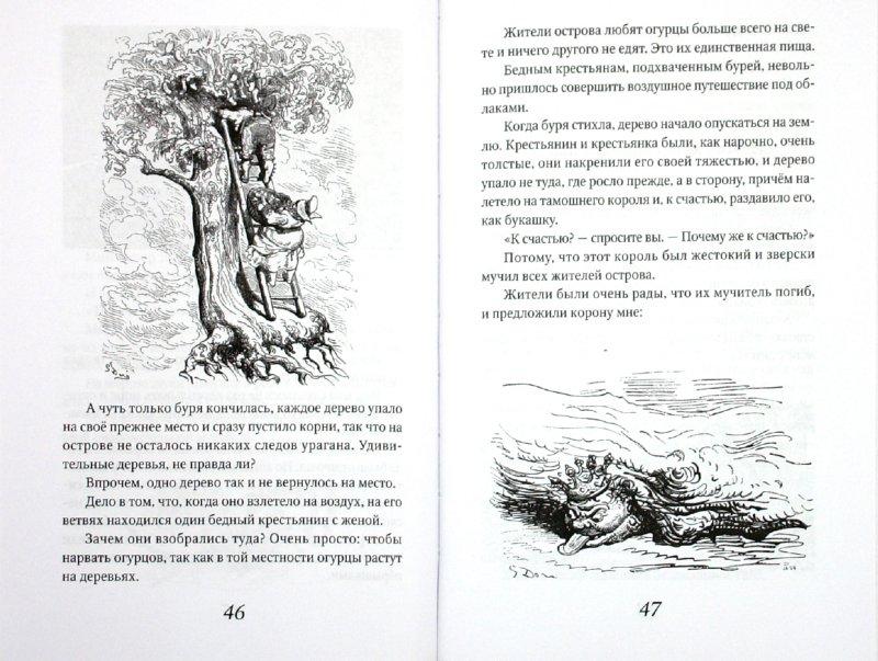 Иллюстрация 1 из 29 для Приключения барона Мюнхаузена - Рудольф Распе | Лабиринт - книги. Источник: Лабиринт