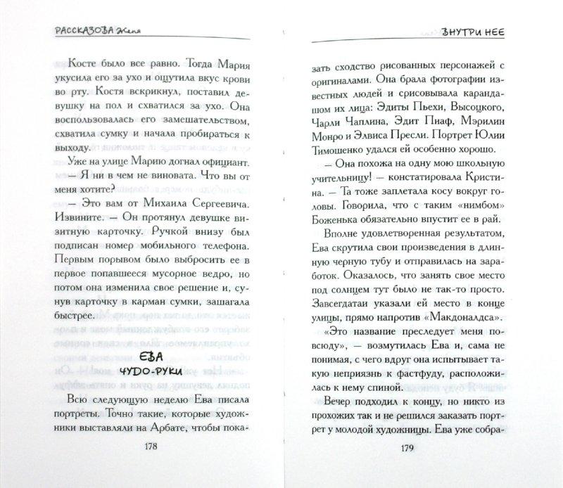 Иллюстрация 1 из 9 для Внутри нее - Женя Рассказова | Лабиринт - книги. Источник: Лабиринт