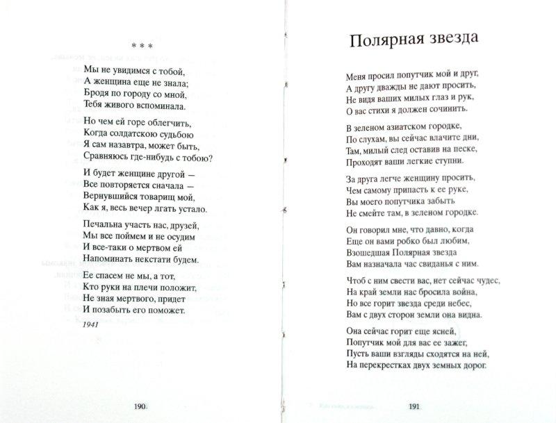 Иллюстрация 1 из 11 для Жди меня, и я вернусь... - Константин Симонов | Лабиринт - книги. Источник: Лабиринт