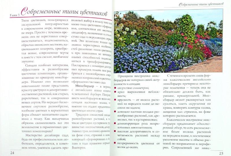 Иллюстрация 1 из 9 для Стильные цветники для частного сада. Уроки садового дизайна - Валерия Ильина | Лабиринт - книги. Источник: Лабиринт