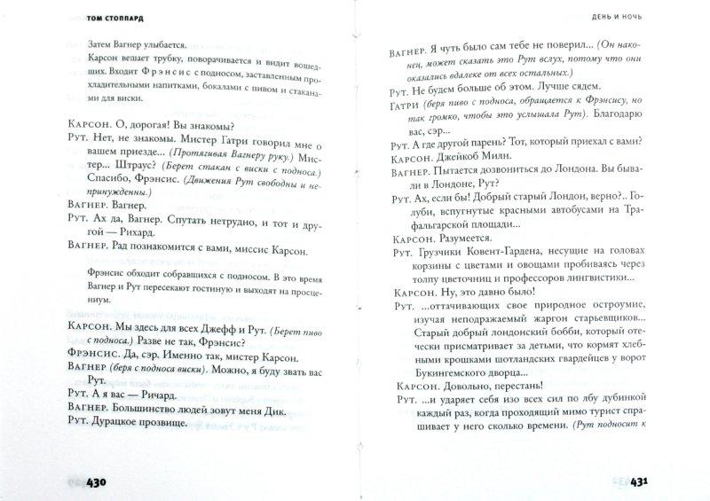 Иллюстрация 1 из 8 для Розенкранц и Гильденстерн мертвы - Том Стоппард | Лабиринт - книги. Источник: Лабиринт