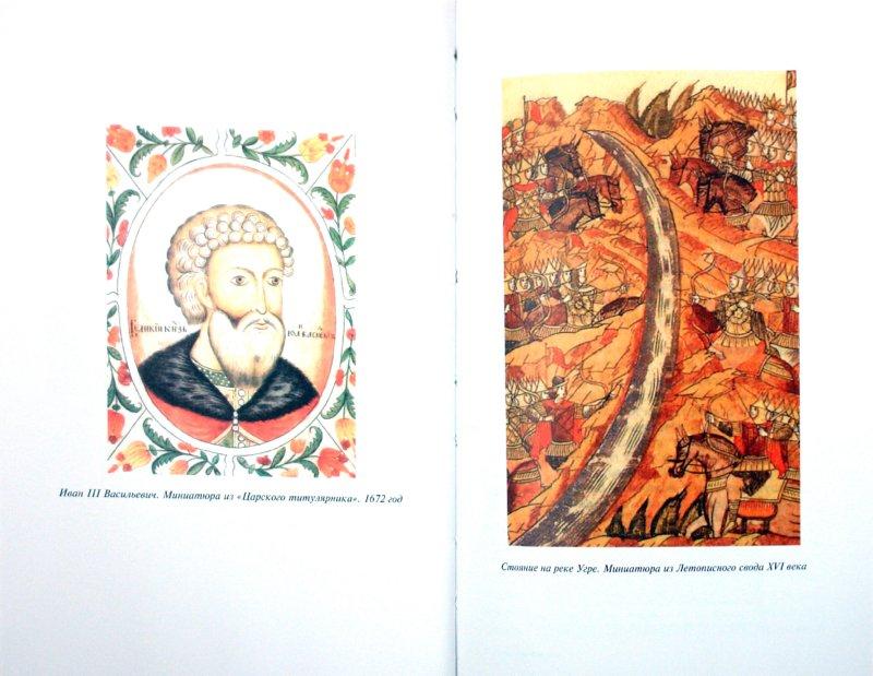 Иллюстрация 1 из 23 для Русское Средневековье - Антон Горский | Лабиринт - книги. Источник: Лабиринт