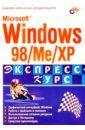 Федоров Аркадий, Омельченко Людмила Microsoft Windows 98/Me/XP