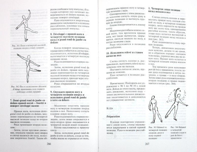 Иллюстрация 1 из 7 для Полный учебник классического танца - Грациозо Чеккеттти | Лабиринт - книги. Источник: Лабиринт