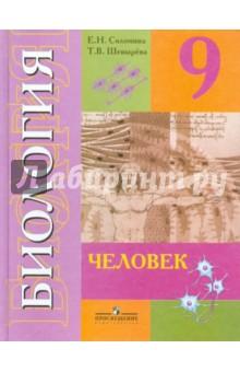 Биология. Человек. 9 класс. Учебник. Адаптированные программы. анастасова л биология человек рабочая тетрадь 9 класс