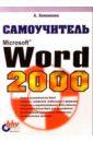 Хомоненко Анатолий Дмитриевич Самоучитель. MS Word 2000 самоучитель access 2000 дискета