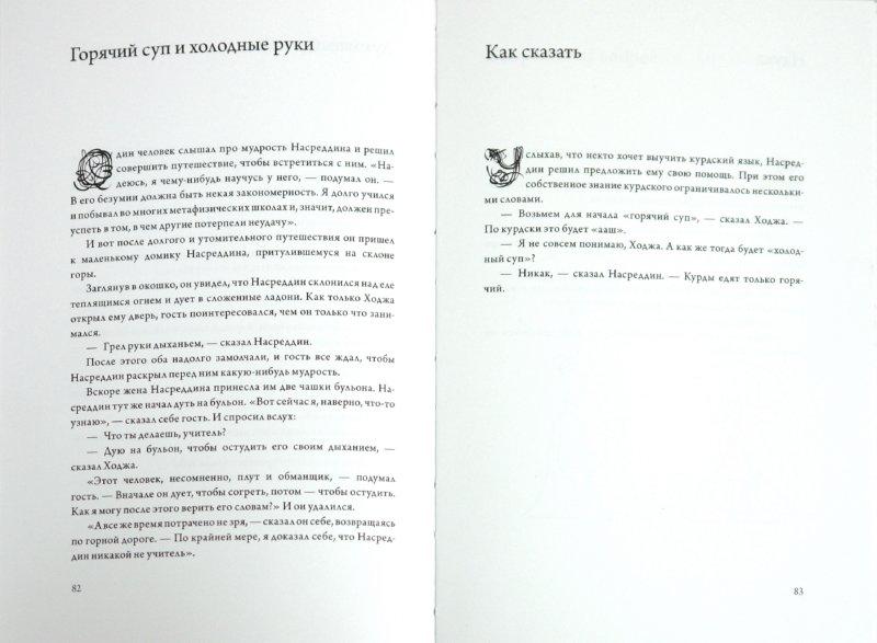 Иллюстрация 1 из 16 для Выходки невероятного Ходжи Насреддина - Идрис Шах | Лабиринт - книги. Источник: Лабиринт