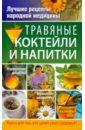 Соловьева Вера Андреевна Травяные коктейли и напитки цены