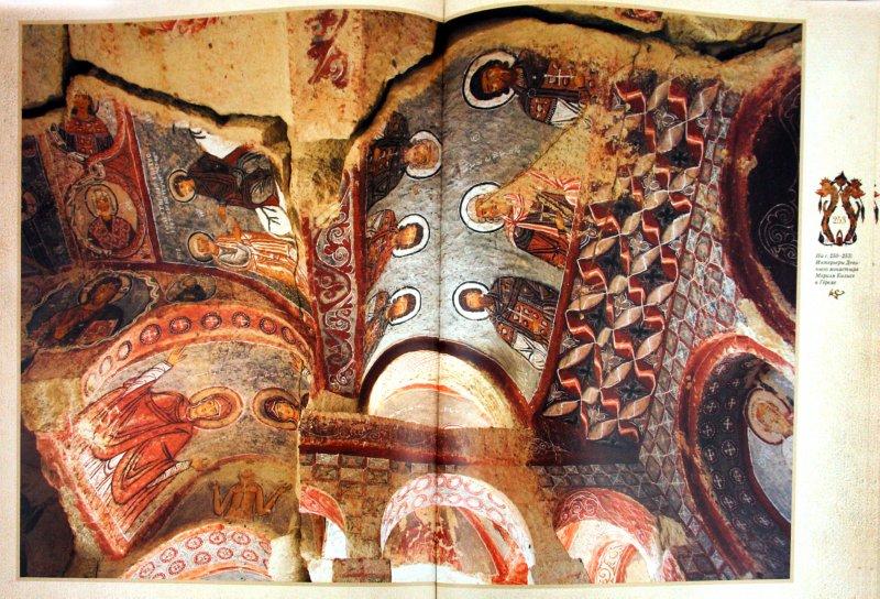 Иллюстрация 2 из 18 для Сокровенная Каппадокия - Георгий Юдин | Лабиринт - книги. Источник: Лабиринт