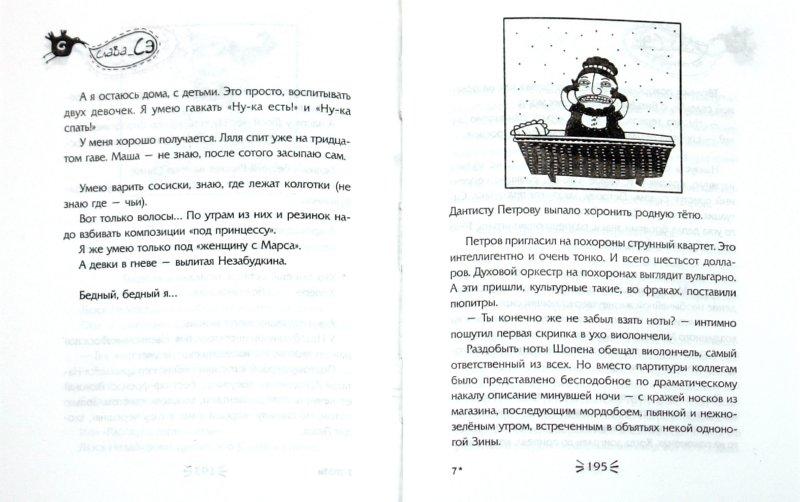 Иллюстрация 1 из 18 для Сантехник, его кот, жена и другие подробности - Сэ Слава | Лабиринт - книги. Источник: Лабиринт