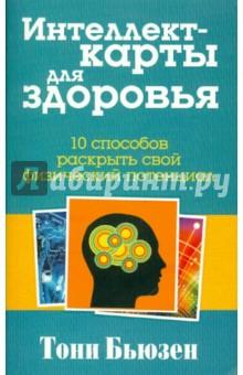 Интеллект-карты для здоровья