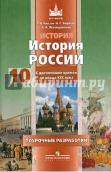 Гдз по истории россии 11 класс левандовский