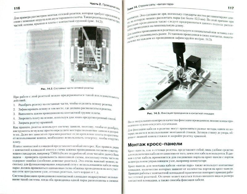 Иллюстрация 1 из 7 для Создание и обслуживание сетей в Windows 7 - Александр Ватаманюк | Лабиринт - книги. Источник: Лабиринт
