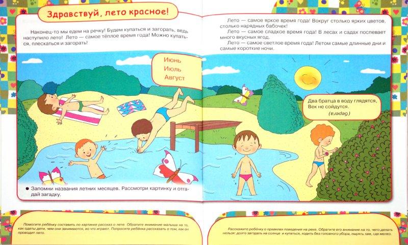 Иллюстрация 1 из 9 для Дошкольная подготовка. 6 лет. Времена года - Е. Шарикова   Лабиринт - книги. Источник: Лабиринт