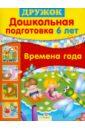 Шарикова Е. Дошкольная подготовка. 6 лет. Времена года