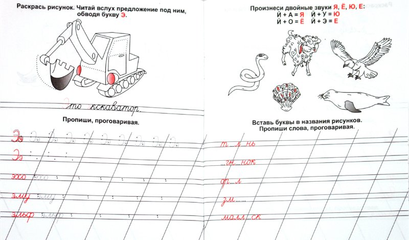 Иллюстрация 1 из 4 для Гласные | Лабиринт - книги. Источник: Лабиринт