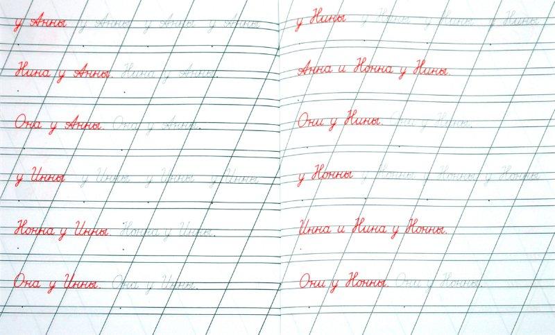 Иллюстрация 1 из 8 для Пишем слитно А, О, И, Ы, У, Н, С, К | Лабиринт - книги. Источник: Лабиринт