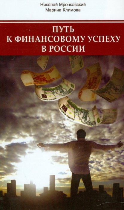 Иллюстрация 1 из 9 для Как размножаются деньги. Путь к финансовому успеху в России - Мрочковский, Климова | Лабиринт - книги. Источник: Лабиринт