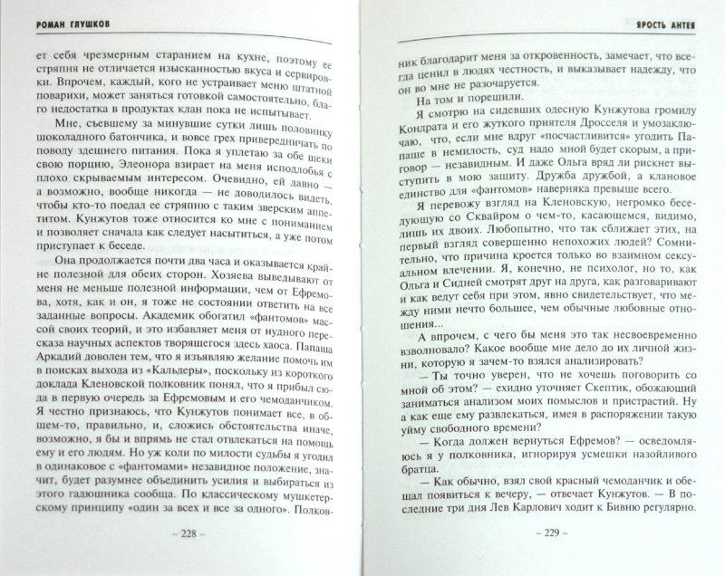 Иллюстрация 1 из 14 для Ярость Антея - Роман Глушков   Лабиринт - книги. Источник: Лабиринт