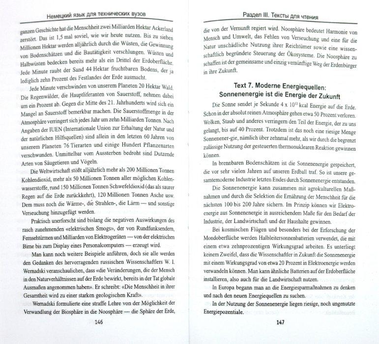 решебник немецкого языка для технических вузов басова
