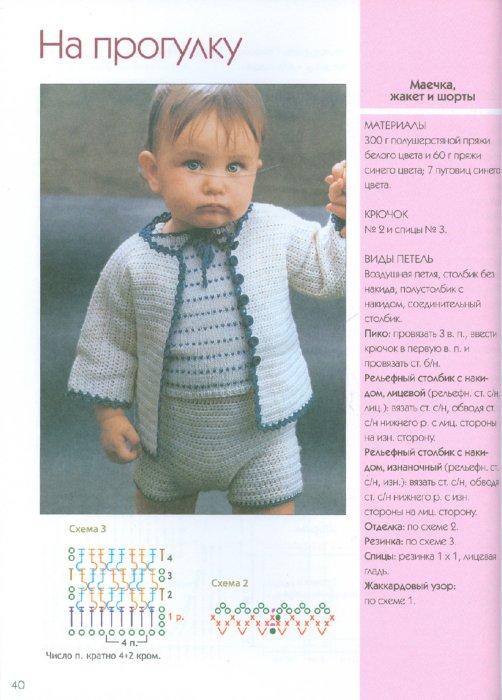 Иллюстрация 1 из 24 для Комплекты и костюмы | Лабиринт - книги. Источник: Лабиринт