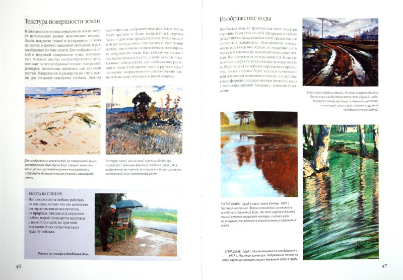 Иллюстрация 1 из 21 для Пейзаж. Основы техники изображения | Лабиринт - книги. Источник: Лабиринт