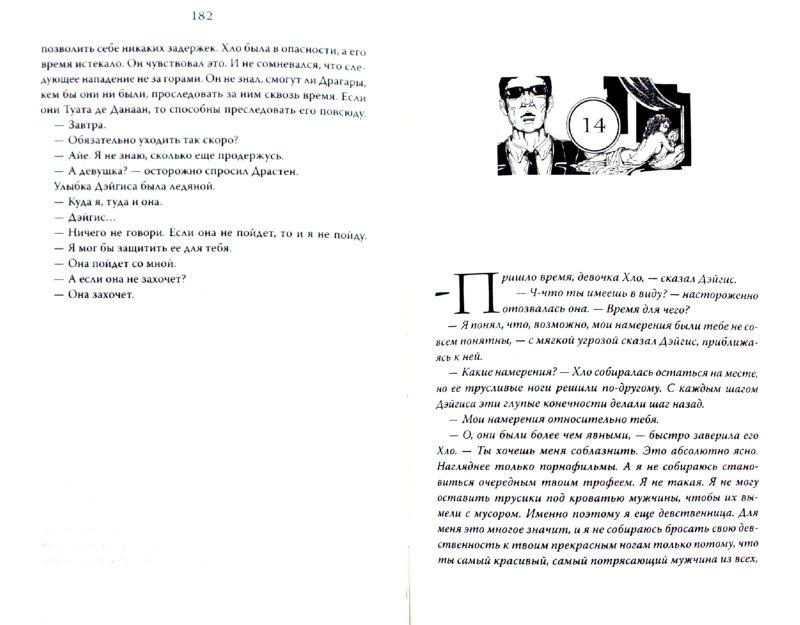 Иллюстрация 1 из 9 для Страсть горца - Карен Монинг | Лабиринт - книги. Источник: Лабиринт