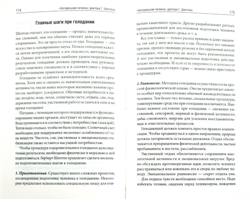 Иллюстрация 1 из 11 для Самые эффективные методики очищения, голодания и омоложения   Лабиринт - книги. Источник: Лабиринт