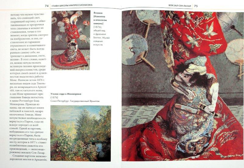 Иллюстрация 1 из 26 для Моне. Сокровищница мировых шедевров - Фьорелла Никозия   Лабиринт - книги. Источник: Лабиринт