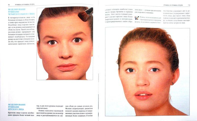 Иллюстрация 1 из 14 для Визаж и макияж - Хорст Кирхбергер | Лабиринт - книги. Источник: Лабиринт