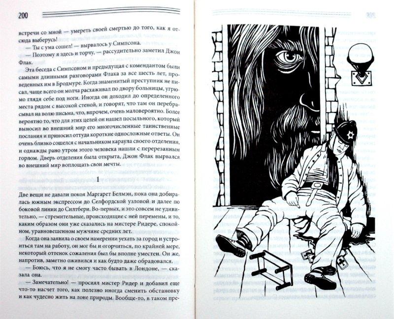 Иллюстрация 1 из 7 для Рассказы о Шерлоке Холмсе. Король страха. Том 4 - Дойл, Уоллес | Лабиринт - книги. Источник: Лабиринт