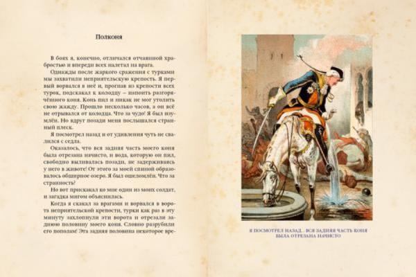 Иллюстрация 1 из 57 для Приключения барона Мюнхгаузена - Рудольф Распе | Лабиринт - книги. Источник: Лабиринт