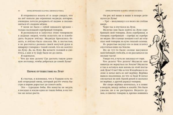 �ллюстрация 2 из 57 для Приключения барона Мюнхгаузена - Рудольф Распе | Лабиринт - книги. �сточник: Лабиринт