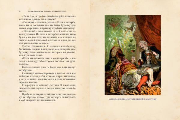 �ллюстрация 3 из 57 для Приключения барона Мюнхгаузена - Рудольф Распе | Лабиринт - книги. �сточник: Лабиринт